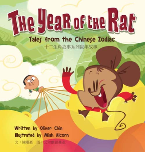 The Year of the Rat: Tales from the Chinese Zodiac by Oliver Clyde Chin